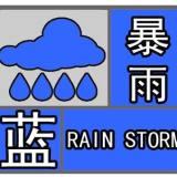 暴雨蓝色预警!上塘头,贵门降雨已超过50毫米!大雨不会停