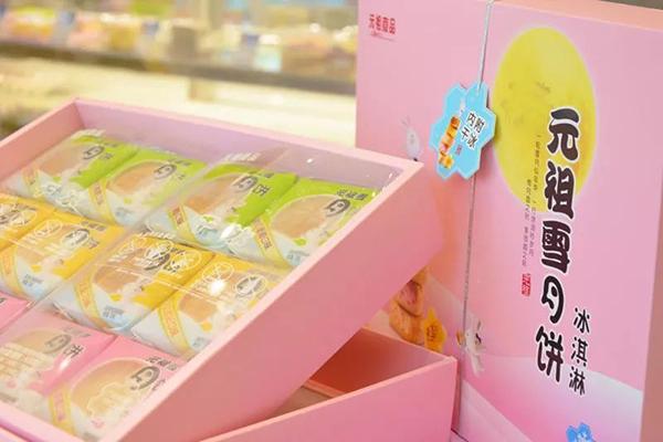 冰凉好个夏 元祖雪月饼