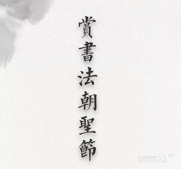 赏书法朝圣节,壹品剡溪风情