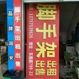 本店常年出售,出租活动脚手架,拉货,搬家,价格实惠,服务周到。
