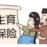 """@嵊州人!""""五险""""将变""""四险"""",你的待遇会下降吗?"""