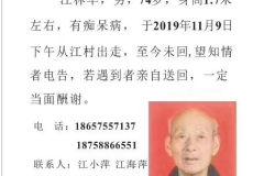 74岁老伯崇仁江村走失!穿灰格子羊毛衫,头发秃顶
