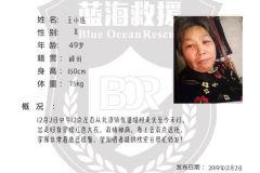 北漳49岁女子走失,穿红大衣反应迟钝!高150cm