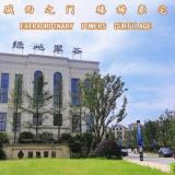 梅渚古镇绿地翠谷
