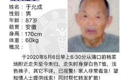 嵊州87岁老人走失,身穿白T恤,家人急寻已报警!