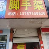本店常年出租,出售,活动脚手架,价格实惠。