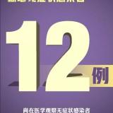严控!新增确诊21例,其中北京17例