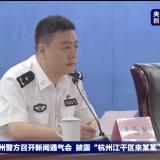 """抽了38车粪水找到人体组织!丈夫不是物业,在家中将妻子杀害……""""杭州女子失踪事件""""众多谜团解开!"""