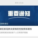 辽吉新增16例!深圳深夜紧急发布,一小区全体居民需做核酸检测