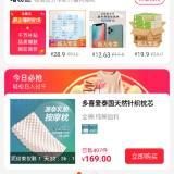 阿里巴巴旗下购物社交新零售采源宝平台