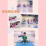 【君风舞蹈】少儿/成人舞蹈班招生啦