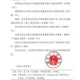 权威发布!绍兴市人民政府最新人事任免名单