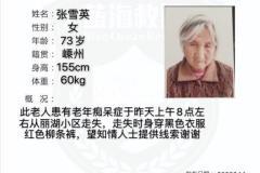 扩散周知!嵊州73岁老人于昨日走失,患有老年痴呆症