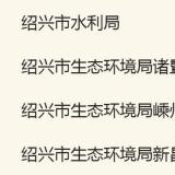 省政府点名!绍兴5个集体、13名个人上榜