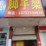 本店常年出租,出售活动脚手架,拉货,价格实惠。