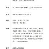新昌屋脊,氏族门楣| 中南·青云里山水逸境生活馆,今日雅然开放