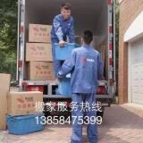 嵊州搬家公司13858475399