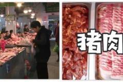 终于!嵊州的猪肉降价了!最新价格是…