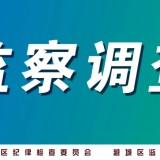 绍兴市越城区马山街道办事处工作人员史亚明接受监察调查