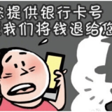 套路深!民警成功阻止一起网络诈骗案发生
