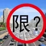 关于对变型拖拉机实施全市道路限行的通告
