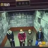 """猪油蒙了心!绍兴四名男子冒充民警""""抓嫖客""""……"""