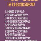 """别上当!""""中国志愿者协会""""是非法组织!还有这些社会组织上了黑名单"""