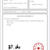 """贺绍兴玖山文化传媒有限公司""""玖山""""商标获国家知识产权局受理!"""