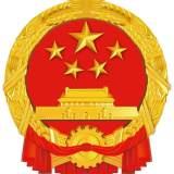陈金彪、卢山任浙江省副省长