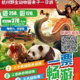 杭州野生动物园一日游