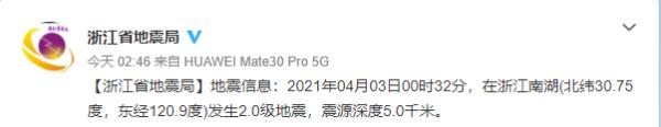 突发!今天凌晨,嘉兴南湖发生地震