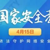 杨紫、刘昊然和网警邀您一起关注网络安全