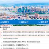 杭州经绍兴至台州铁路(嵊州段)工程的征地补偿来了,涉及34个村、社区