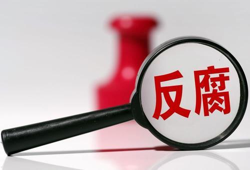 绍兴新昌县一名原村党支部书记被查