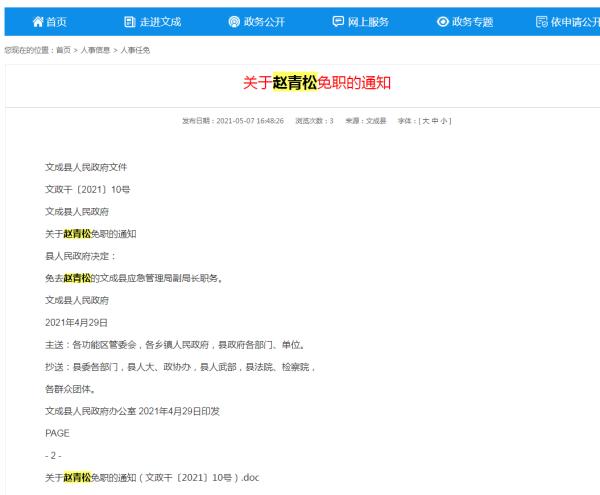 """浙江一副局长和女下属工作群里""""求抱抱"""",被免职"""