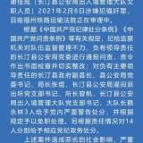 """官方通报""""俩民警酒后强奸妇女"""":1人判9年1人在审"""