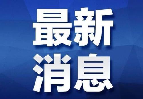 浙江菲达科技发展有限公司原董事长被开除党籍