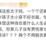妈妈带十几岁儿子进女更衣室,网友:没有羞耻心吗?