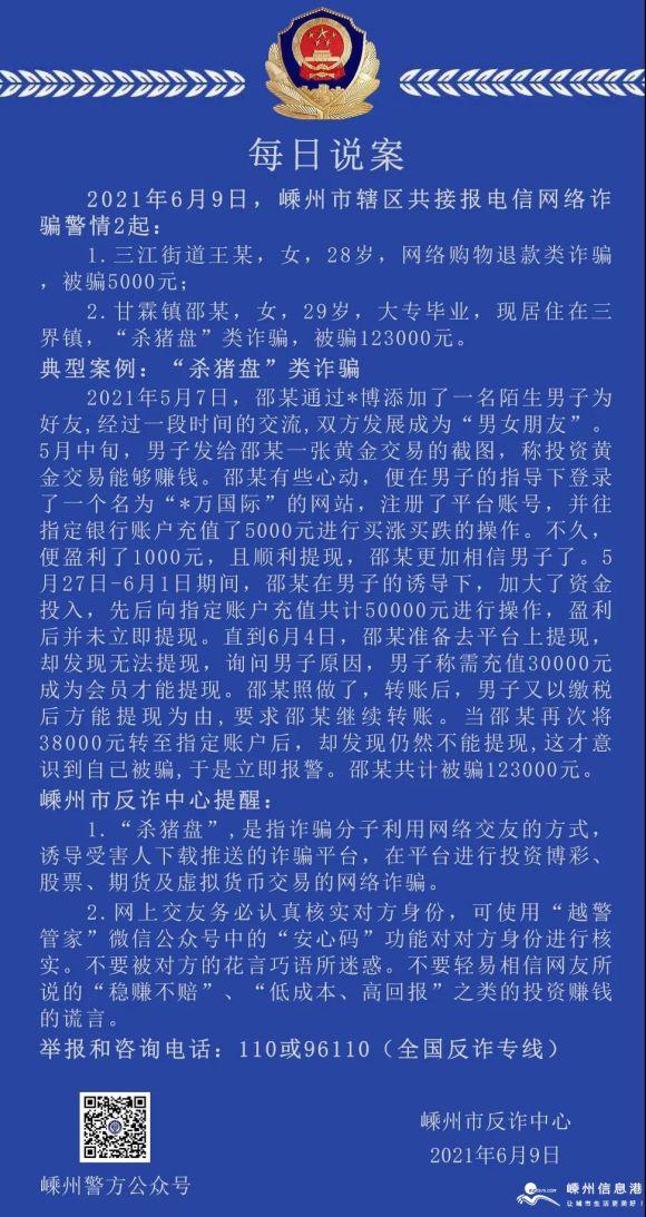"""始于""""高富帅""""终于""""杀猪盘"""",嵊州一29岁女子网恋被骗12万!"""