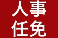 黄建发同志任中共浙江省委副书记