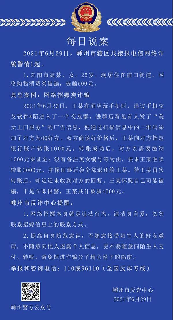 """网络交友提供""""特殊服务"""",嵊州一男子被骗4千元"""