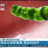 绍兴人警惕!这种细菌冲上热搜,一人感染需全家筛查