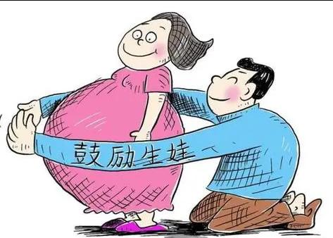 重磅!国家卫健委:5月31号后,均可生育三孩