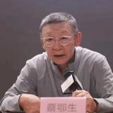 中纪委连续打虎,70岁蔡鄂生被查