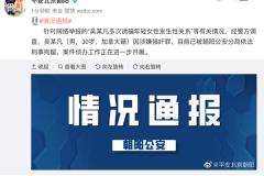 吴某凡因涉嫌强奸罪已被依法刑拘