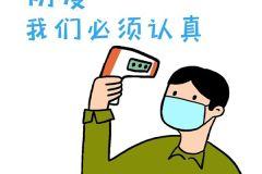 郑州又发现多例疑似病例!宣布非必要不离郑,开展全员核酸检测!