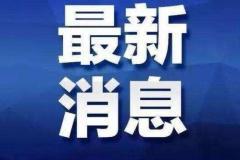 8月15日前返绍!绍兴市教育局发布最新指令
