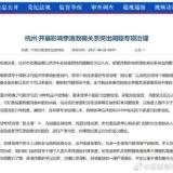 杭州开展影响亲清政商关系突出问题专项治理