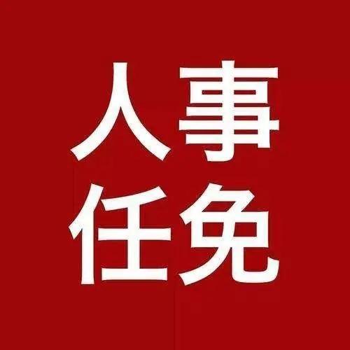 最新!浙江省政府公布一批职务任免通知