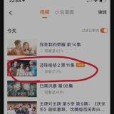 赵薇作品昨夜突然被下架、除名,微博超话被关闭